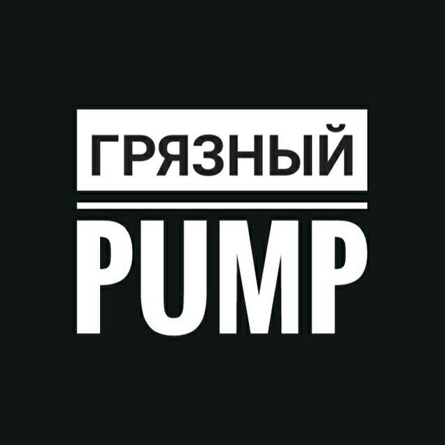 Грязный PUMP - Cripto PUMPs